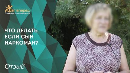 Что делать если сын наркоман? | Отзыв | Реабилитационный центр Шаг Вперед